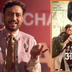 कैंसर को मात देकर लौटे दिग्गज अभिनेता इरफ़ान, आज रिलीज होगा उनकी नई फिल्म का ट्रेलर