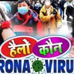 कोरोना वायस पर बना दिया भोजपुरी गाना, 'हेलो कौन..चीन से आये हो कोरोन वायरस लाये हो