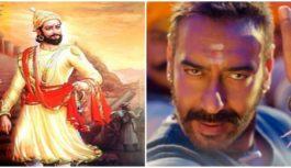 वीर योद्धा शिवाजी महाराज की 390वीं जयंती पर अजय देवगन ने किया सलाम