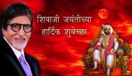 शिवाजी महाराज जयंती: अमिताभ बच्चन ने किया नमन, कहा-आज भी उनसे प्रेरणा मिलती है..