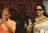 हेमा मालिनी का बड़ा बयान- योगी जी के नेतृत्व में ही लड़ा जाएगा चुनाव और एक बार फिर होगी बड़ी विजय