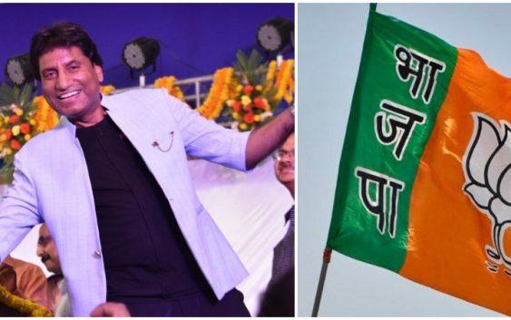 राजू श्रीवास्तव ने भाजपा को बताया- बर्तन झाड़ू पूछा पार्टी