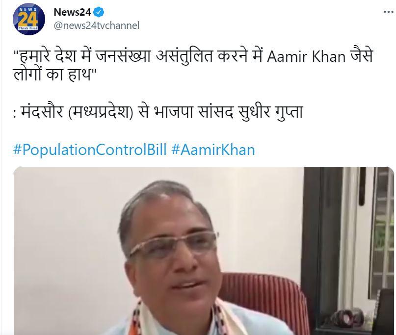 भाजपा सांसद बोले- आमिर अब तीसरी बीवी खोज में लगा गए हैं