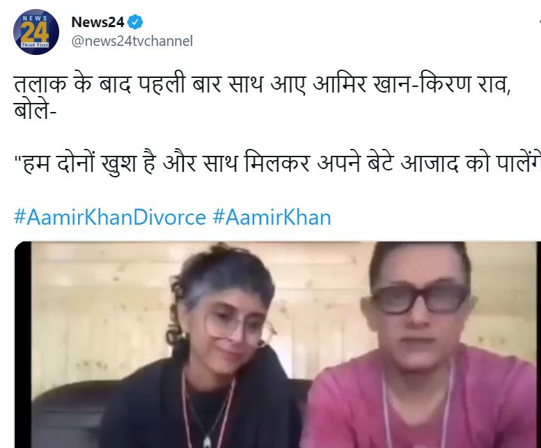 आमिर और किरण रहेंगे साथ