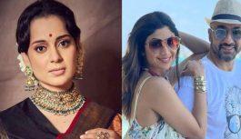 राज कुंद्रा को लेकर कंगना ने जाहिर किया गुस्सा, बॉलीवुड को फिर बताया गटर..कहा- मैं इनको