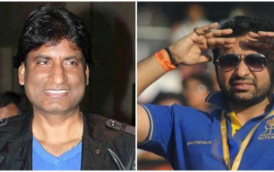राजू बोले- IPL के वक्त भी मैच से ज्यादा चीयर गर्ल्स को देखते थे कुंद्रा