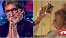 जन्मदिन पर अमिताभ बच्चन का बड़ा एलान, कहा- अब नहीं करूंगा कमला पसंद का एड, फीस भी कर दी वापस